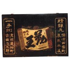 Japanese Trade Sign for Chokuo Sake