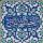A square Ottoman Empire Iznik tile