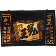 Japanese Trade Sign for Chokuo Sake